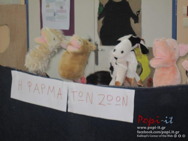 Η φάρμα των ζώων - κουκλοθέατρο