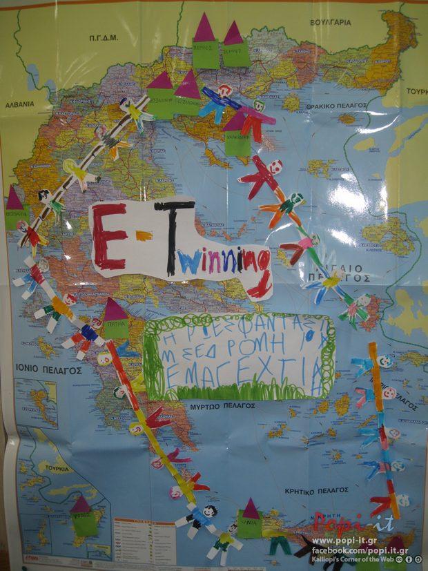 Γνωριμία με το e-twinning - Αφίσες
