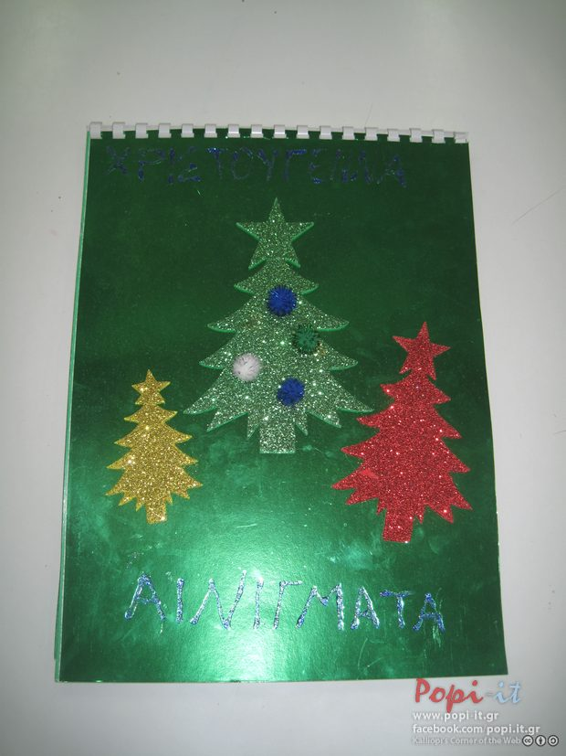 Χριστουγεννιάτικο Δέντρο ημερολόγιο αντίστροφης μέτρησης