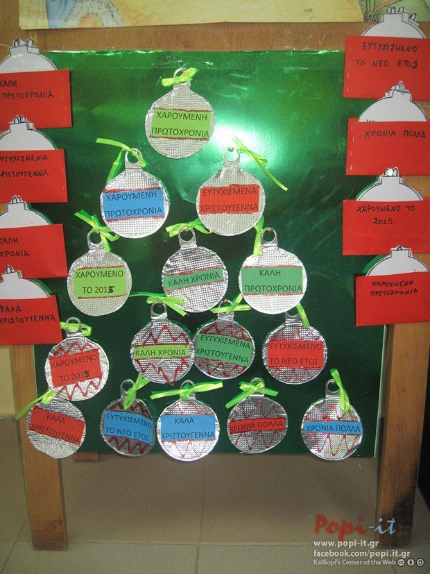 Χριστουγεννιάτικες κατασκευές 2014