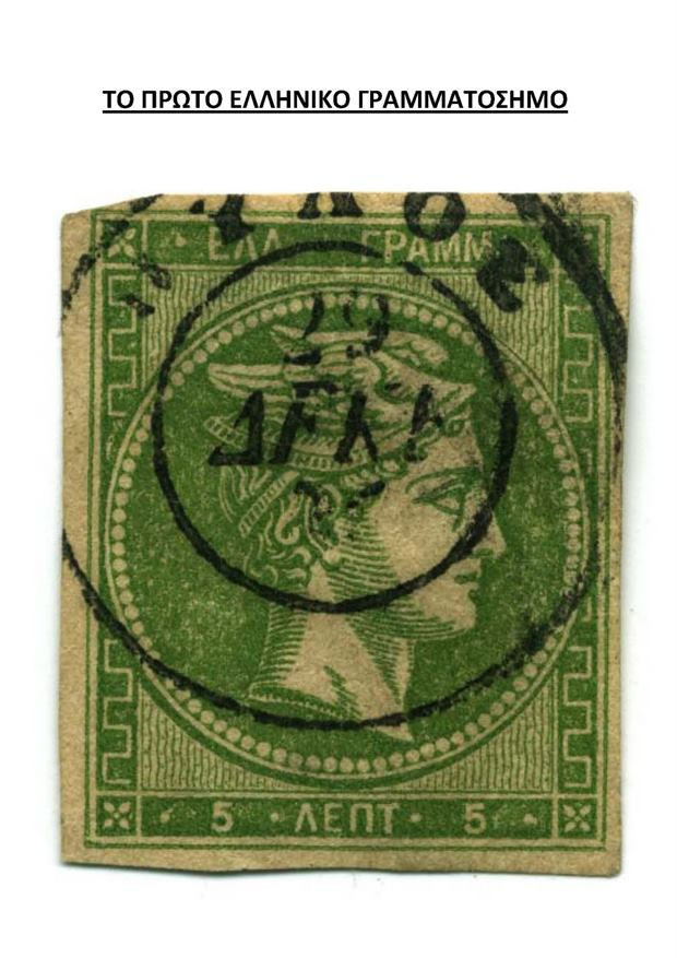 Το πρώτο ελληνικό γραμματόσημο