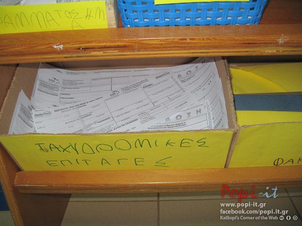 Ταχυδρομικές επιταγές