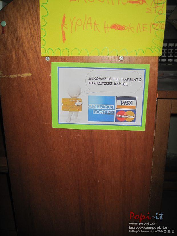 Ταχυδρομείο - Γωνιά -Κέντρο ενδιαφέροντος