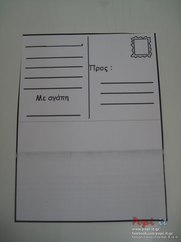 Γράφω γράμμα, κάρτα, επιταγή ..