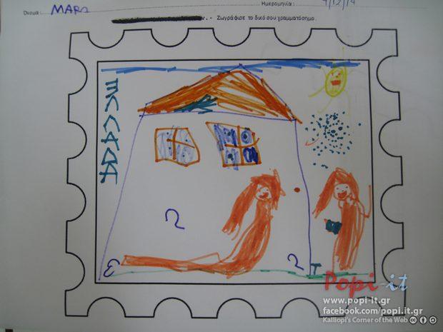 Γραμματόσημο : το σπίτι μου