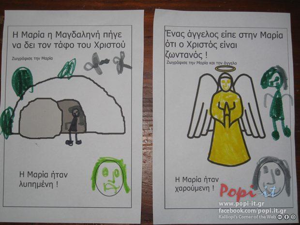Ζωγραφίζοντας τα πάθη του Χριστού