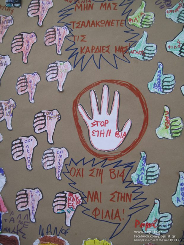 STOP στην Βία - AntiBullying