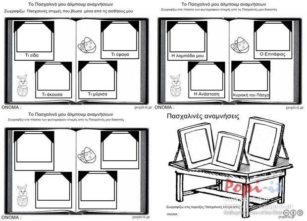 Πασχαλινές αναμνήσεις - Φύλλα εργασίας & mini βιβλίο