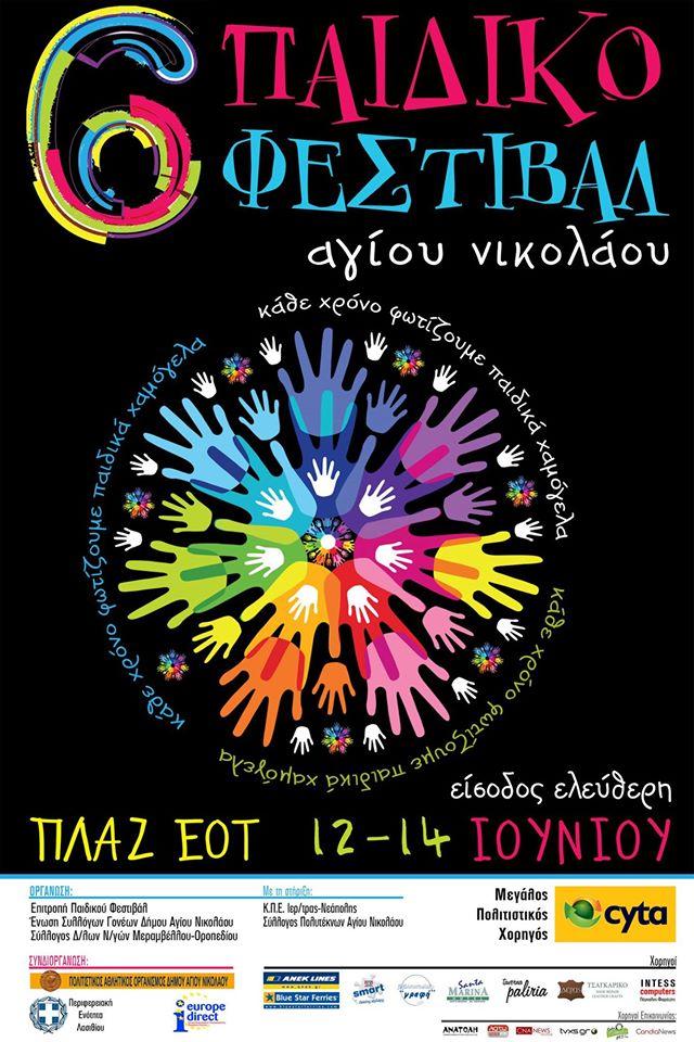 6ο Παιδικό Φεστιβάλ Αγίου Νικολάου