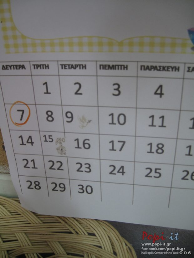 Ημερομηνία που θα ανοιχτεί η χρονοκάψουλά μας