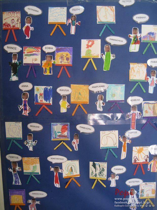 Παρουσιολόγιο τάξης : Οι μεγάλοι ζωγράφοι