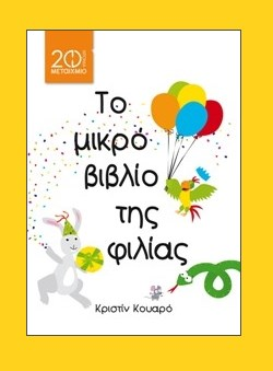 Το μικρό βιβλίο της φιλίας
