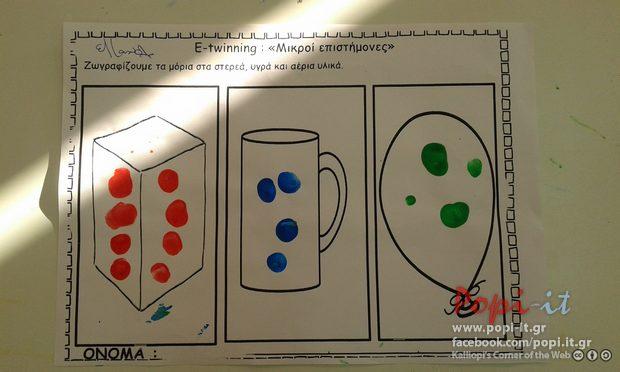 Καταστάσεις ύλης (Στερεά - υγρά - αέρια) - Μόρια