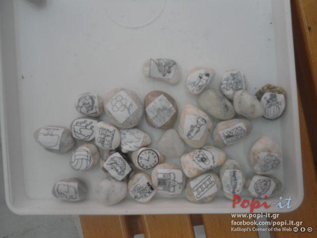 Πέτρα - Μικροί επιστήμονες