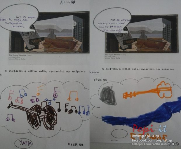 Μουσικές ιστορίες με πίνακες - «Η κιθάρα δραπέτευσε» / Etwinning