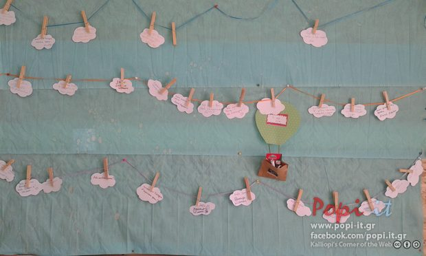 Hot air ballon δωράκια για την πρώτη μέρα