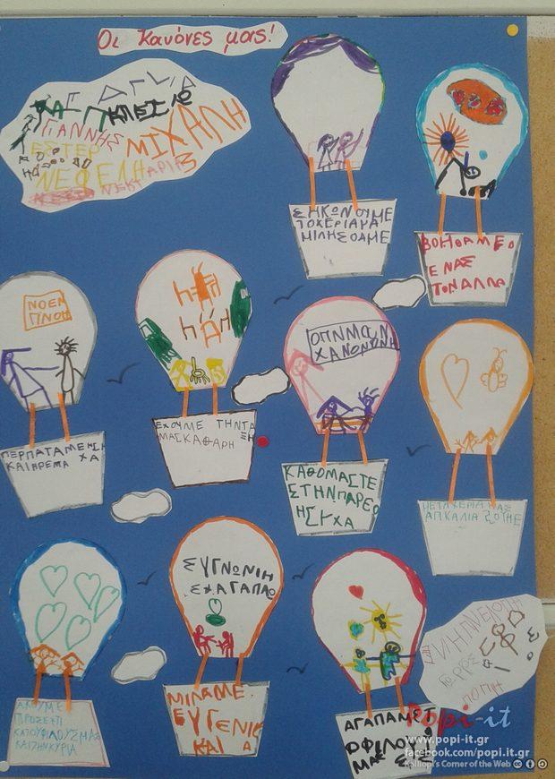 Κανόνες σε αερόστατα, Hot air ballon παρουσιολόγιο και γλυκά λογάκια