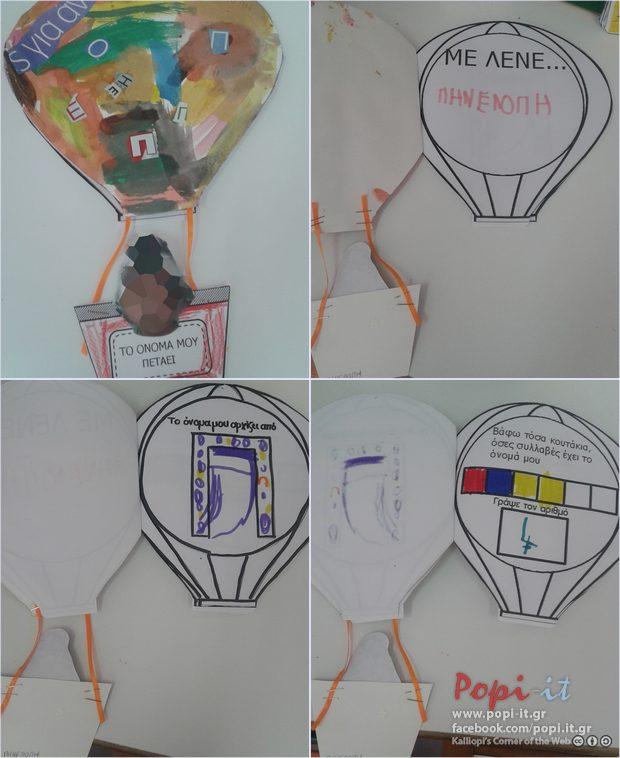 Βιβλίο αερόστατο & βιβλίο με τις περιπέτειες του ονόματός μας