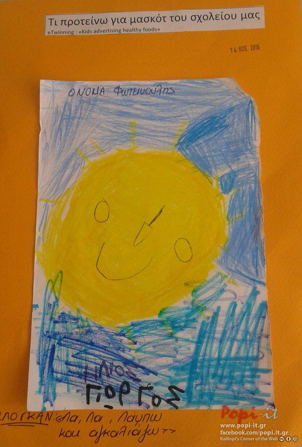 Μασκότ και σλόγκαν νηπιαγωγείου : Mr Sunshine - Ο Φωτεινούλης