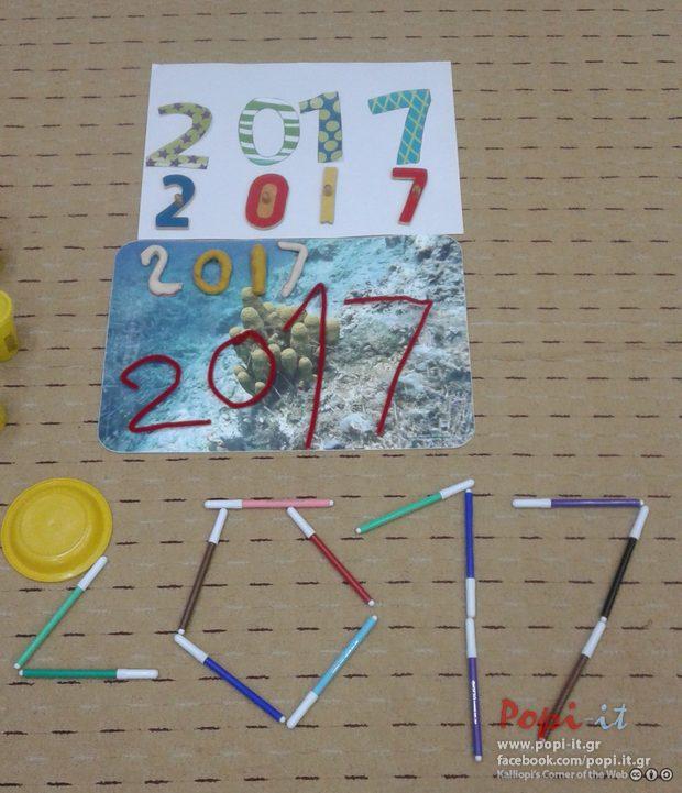 2017 : αναμνήσεις και νέοι στόχοι
