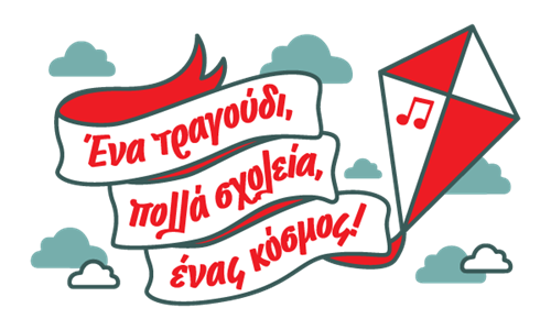 Action Aid : Ένα τραγούδι, πολλά σχολεία, ένας κόσμος !