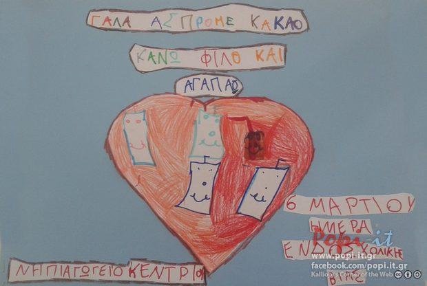Σχολικός εκφοβισμός- «Γάλα με κακάο φίλο κάνω και αγαπάω»