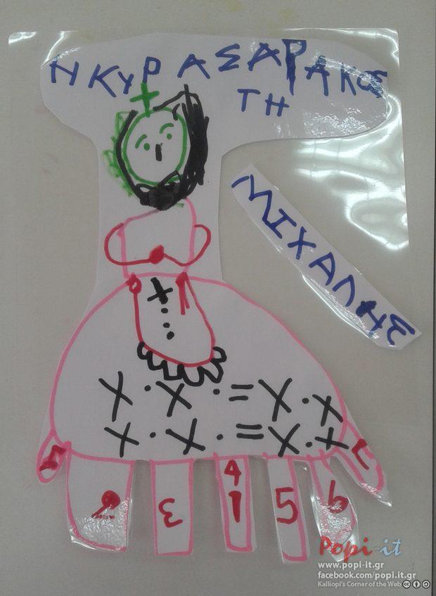 Κυρά Σαρακοστή και επιτραπέζιο παιχνίδι