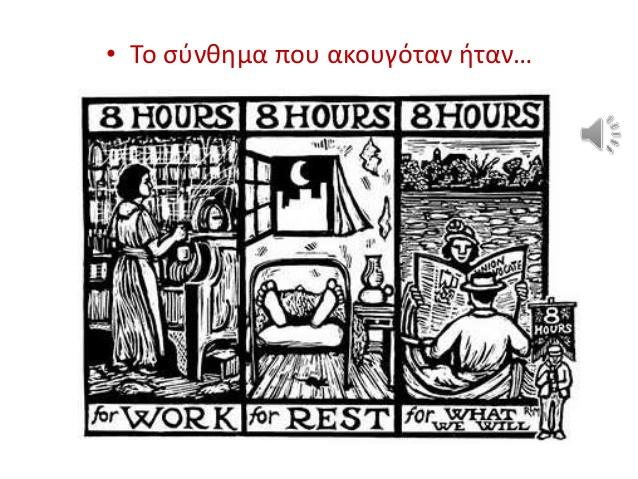 Κούνιες Άνοιξης (το έθιμο της αιώρας) & Εργατική Πρωτομαγιά