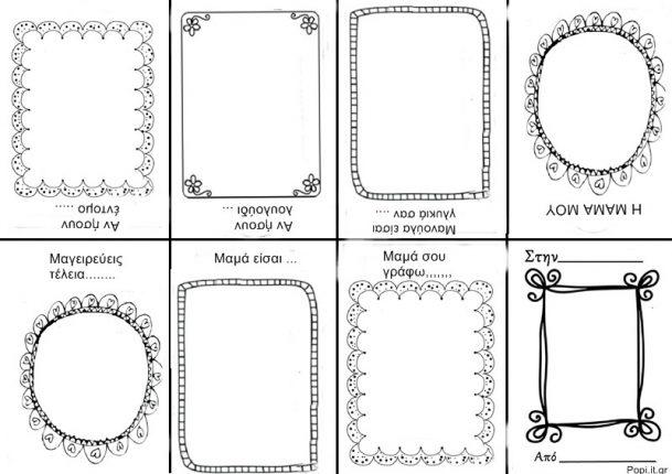 Mini Mother's book - Βιβλίο για την μαμά με ένα φύλλο χαρτιού