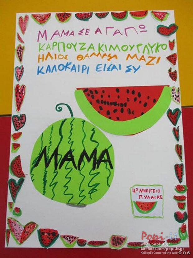 Αφίσες για την μαμά - «Μαμά θα σε φάω σαν ...»