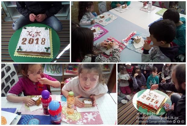Καλή Χρονιά με βασιλόπιτα και παιχνίδια