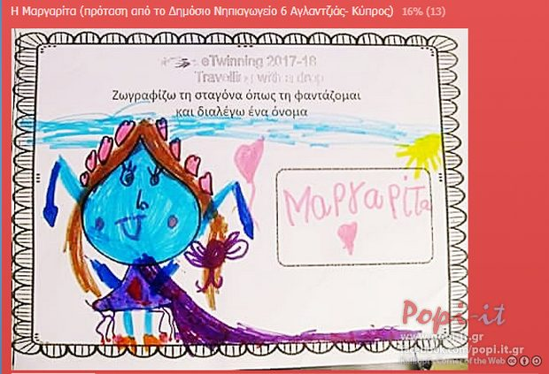 STEM : Travelling with a drop / eTwinning (Ξεκινάμε...)