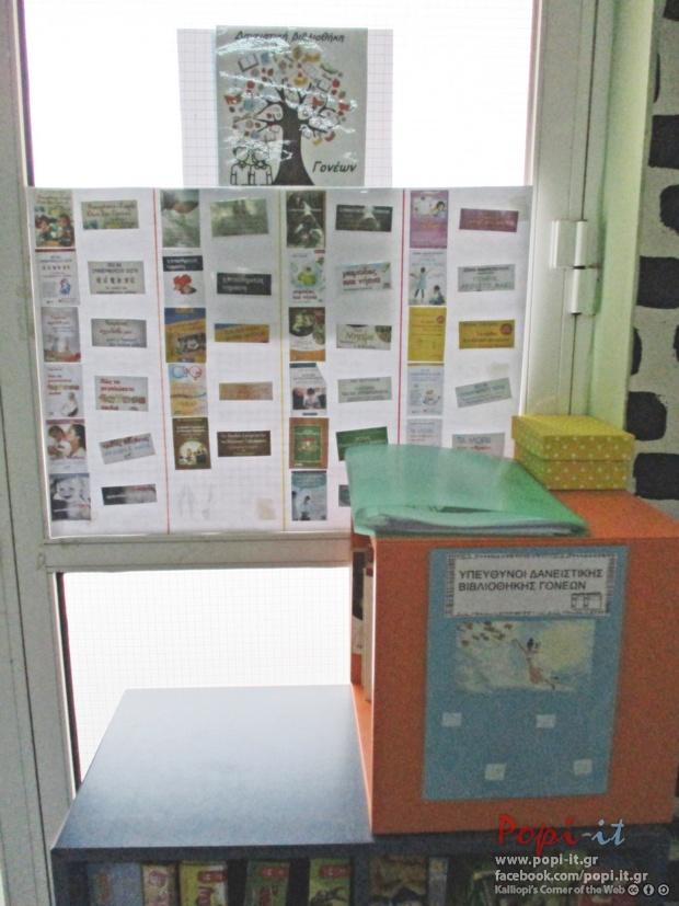 Δανειστική παιχνιδοθήκη και βιβλιοθήκη για γονείς