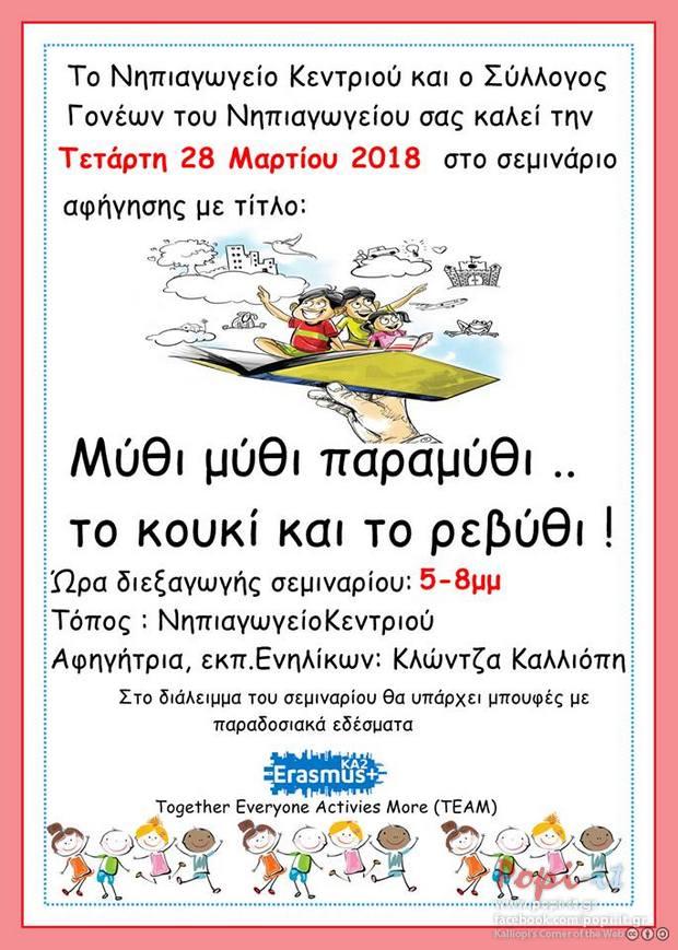 Παγκόσμια ημέρα αφήγησης / Σεμινάριο αφήγησης για γονείς