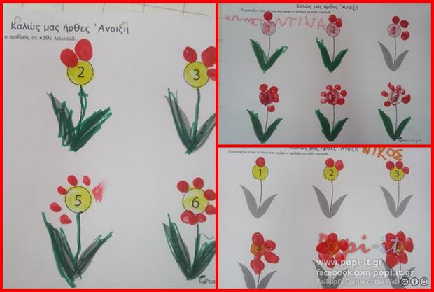 Λουλούδια μυρωδάτα, λουλούδια μες στο χρώμα!
