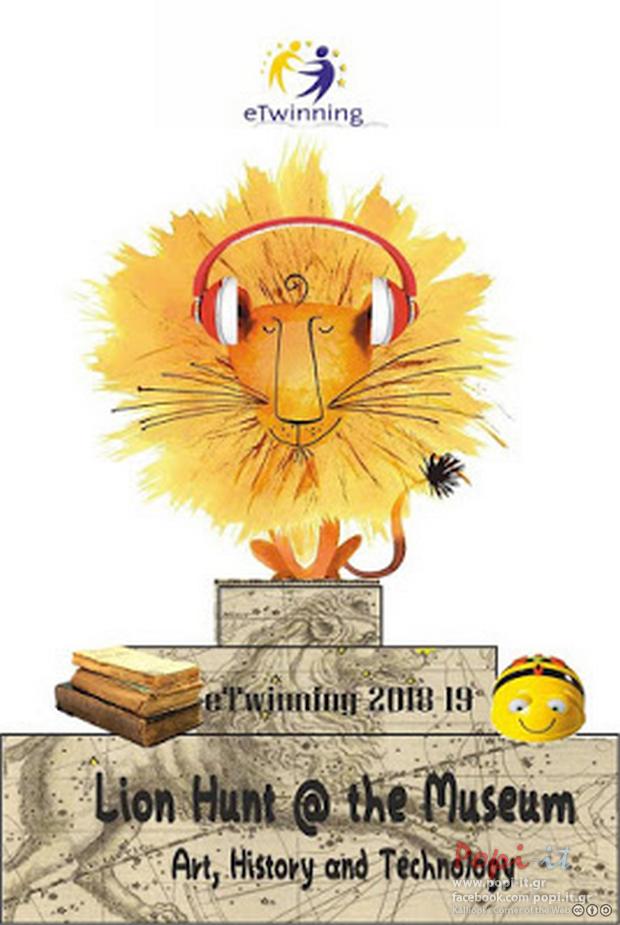 Ημερολόγιο μουσείο - Lion hunt@the museum.