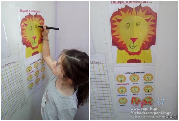 Πως να κρύψεις ένα λιοντάρι στο σχολείο ;