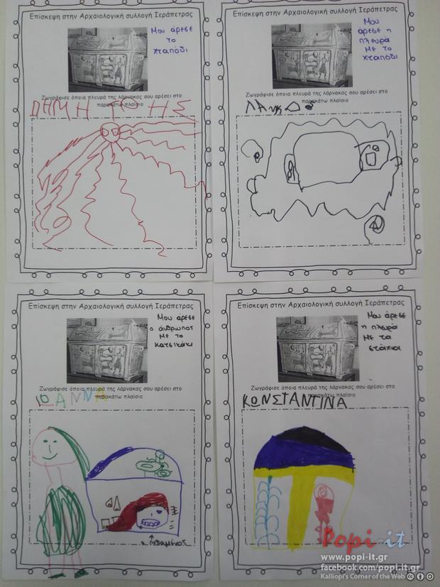 Αρχαιολογική συλλογή Ιεράπετρας (Επίσκεψη & δράσεις)
