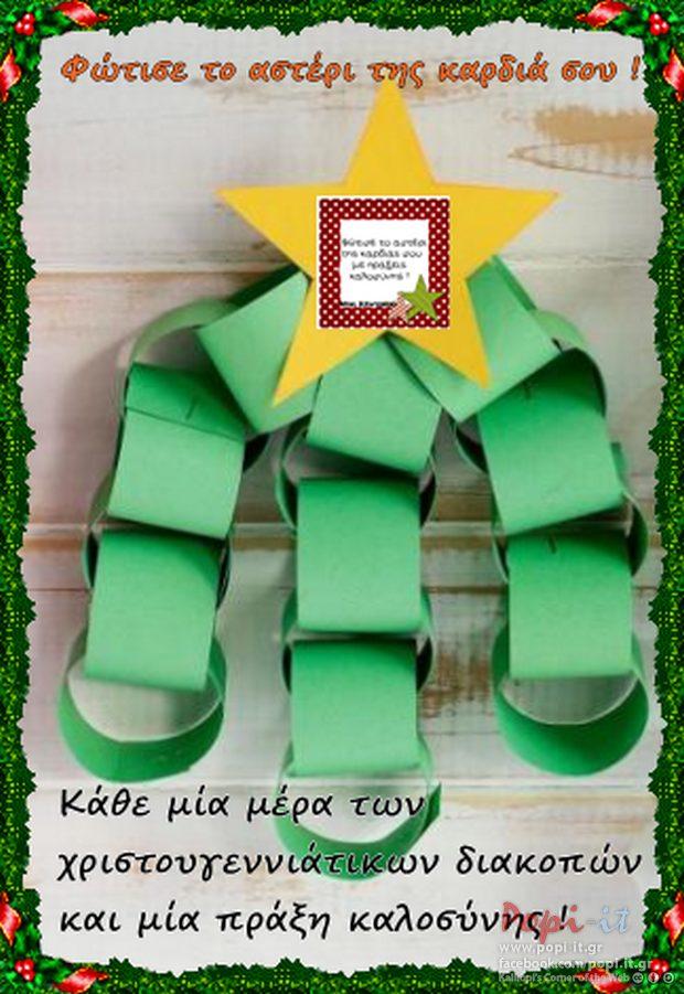 Αστέρι καλοσύνης / Advent calendar για Χριστουγεννιάτικες διακοπές
