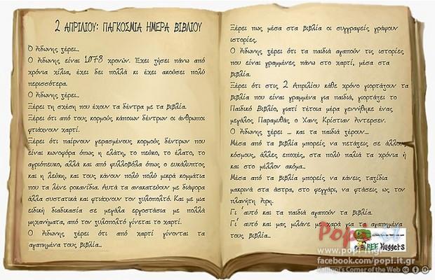 Μήνυμα για την παγκόσμια ημέρα παιδικού βιβλίου