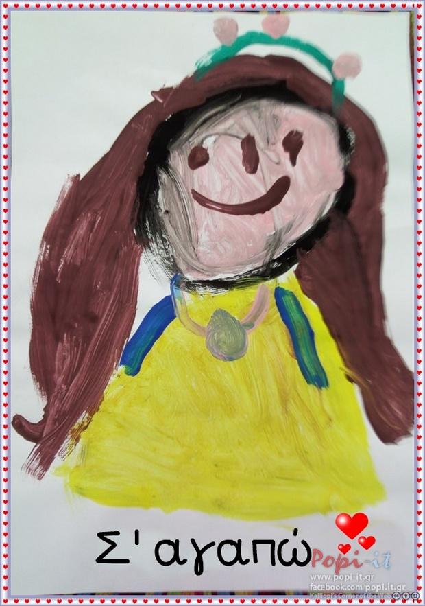 Το πορτρέτο της μαμάς μου